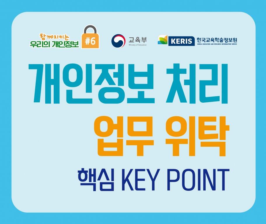 개인정보 처리 업무위탁 홍보 포스터