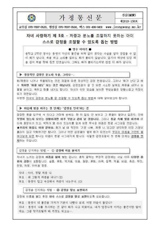 뉴스레터 자녀사랑하기 5호